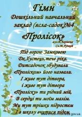 Гімн ДНЗ