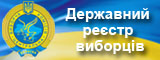 Державний реєстр виборців