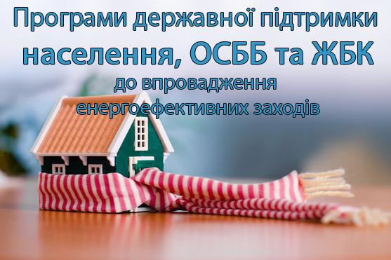 Державна підтримка енергозбереження