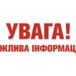uvaga-250x961-tmb-270x180