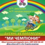 Велоперегони Ми-чемпіони-1.10.17