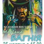 Афіша виставка Маряна Багнія