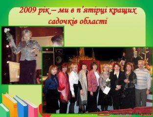 2009 рік - пятірка кращих садочків області