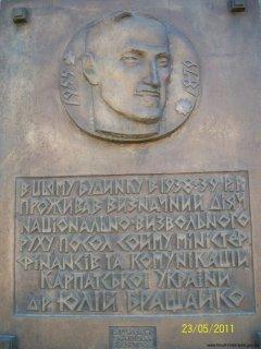 Меморіальна таблиця Юлію Бращайку,  вмонтована в будівлю по вул. Свободи, №14