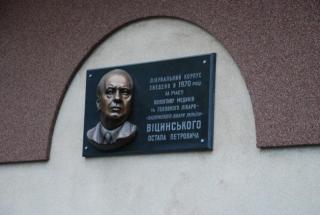 Меморіальна таблиця Остапу Віцинському