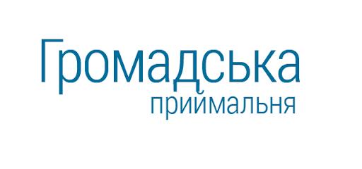 Громадська приймальня Уповноваженого Верховної Ради України з прав ...